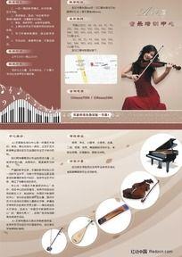 音乐培训招生宣传单