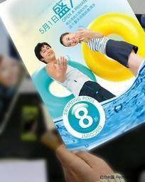游泳馆宣传单正面