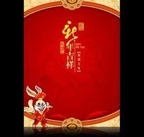 2011兔年喜庆海报背景素材