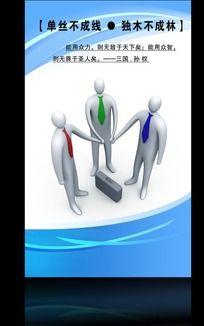 企业展板 企业标语