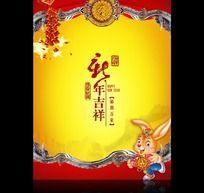兔年海报背景图psd分层素材