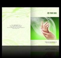 植物精油画册封面PSD