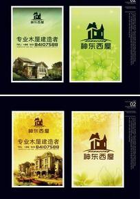 房地产别墅灯箱广告