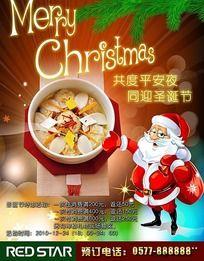 韩式料理餐馆圣诞节海报