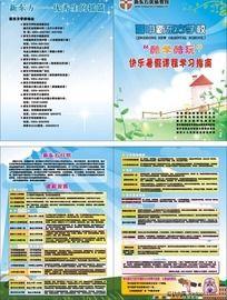 学校暑假班招生宣传折页