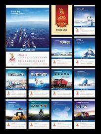2011年企业挂历设计psd