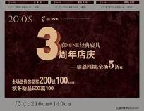 专卖店周年店庆促销海报