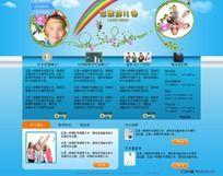 幼儿园网页设计 PSD