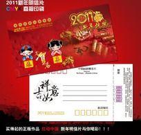 2011新年明信片设计