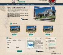 房地产网页设计 PSD