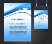 蓝色科技嘉宾证模板设计