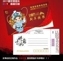 2011年春节京剧人物明信片