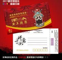 2011兔年京剧人物明信片素材