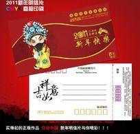 京剧人物2011新年明信片