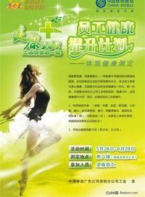 中国移动员工健康提升计划海报