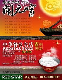 元宵节餐厅海报