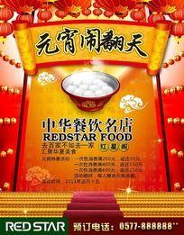 中华餐饮美食楼元宵优惠海报