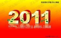 2011 新年艺术字体PSD