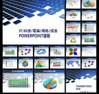 IT网络科技PPT