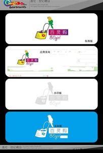 百灵购网店标志设计 AI
