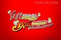 欢乐中国年 艺术字体PSD