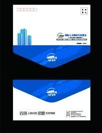 蓝调房地产信封