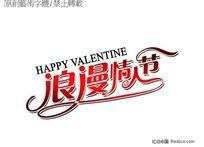 8款 浪漫情人节艺术字体设计psd下载