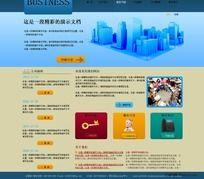公司网页设计 PSD