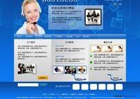 商业公司网页设计 PSD