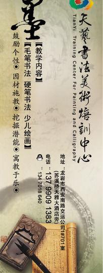 书法美术培训中心书签设计