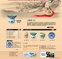 中国风瓷器网页设计 PSD