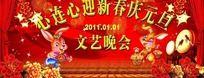 2011兔年庆元旦迎新春舞台背景素材