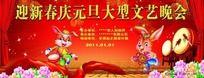 庆元旦迎新春文艺晚会背景图