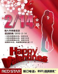 12款 浪漫情人节 情人节海报