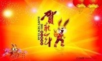 2011年兔年贺新年素材