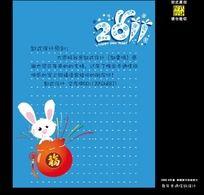 2011兔年卡通信纸