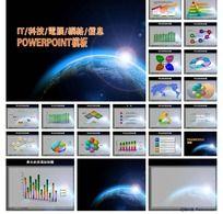 IT科技电脑网络信息PPT模板下载