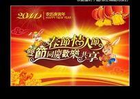 春节情人节双节同庆欢乐共享PSD模板下载