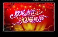 欢乐春节浪漫情人节