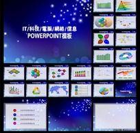 蓝色科技PPT模板下载