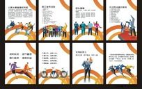 企业文化KT板