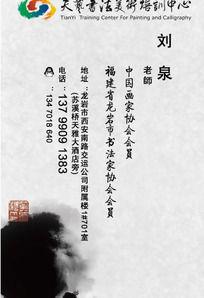 中国传统元素名片设计