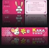 儿童零食店卡通会员卡和招牌制作设计稿