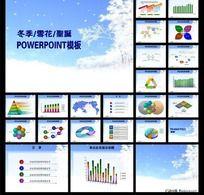圣诞PPT 冬季PPT 雪花PPT powerpoint背景图片