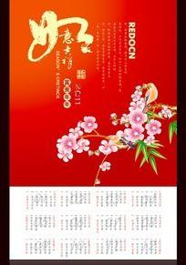 2011如意吉祥日历