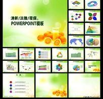 餐饮 绿色 PPT模板下载