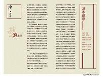 水浒书籍板式设计