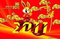 2011年 新年快乐