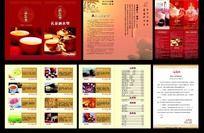 茶文化宣传画册和合同书