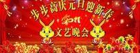 庆元旦迎新春 晚会背景